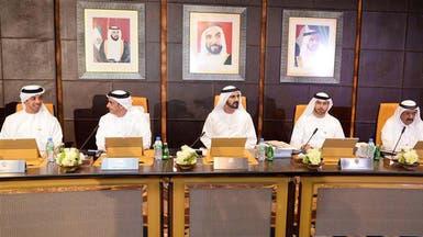 الإمارات تقر ميزانية بـ30 مليار دولار لـ3 سنوات مقبلة