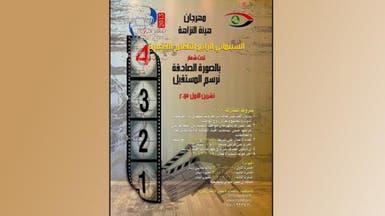 """العراق.. """"هيئة النزاهة"""" تدخل مجال السينما لنشر الشفافية"""