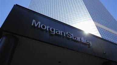 """""""مورغان ستانلي"""" يرفع توقعاته لخام برنت إلى 40 دولاراً للبرميل"""
