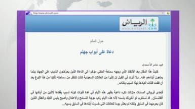 كاتب سعودي: مجتمعنا عانى من دعاة الجهاد ويجب محاكمتهم