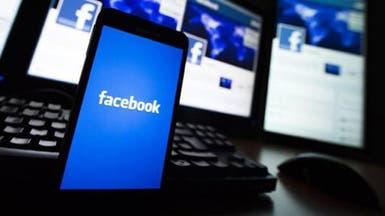 """خبير مصري يكتشف ثغرات بتطبيقات """"فيسبوك"""" على """"أندرويد"""""""