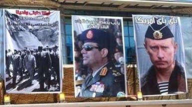 زيارة مدير المخابرات الروسية إلى مصر تربك واشنطن