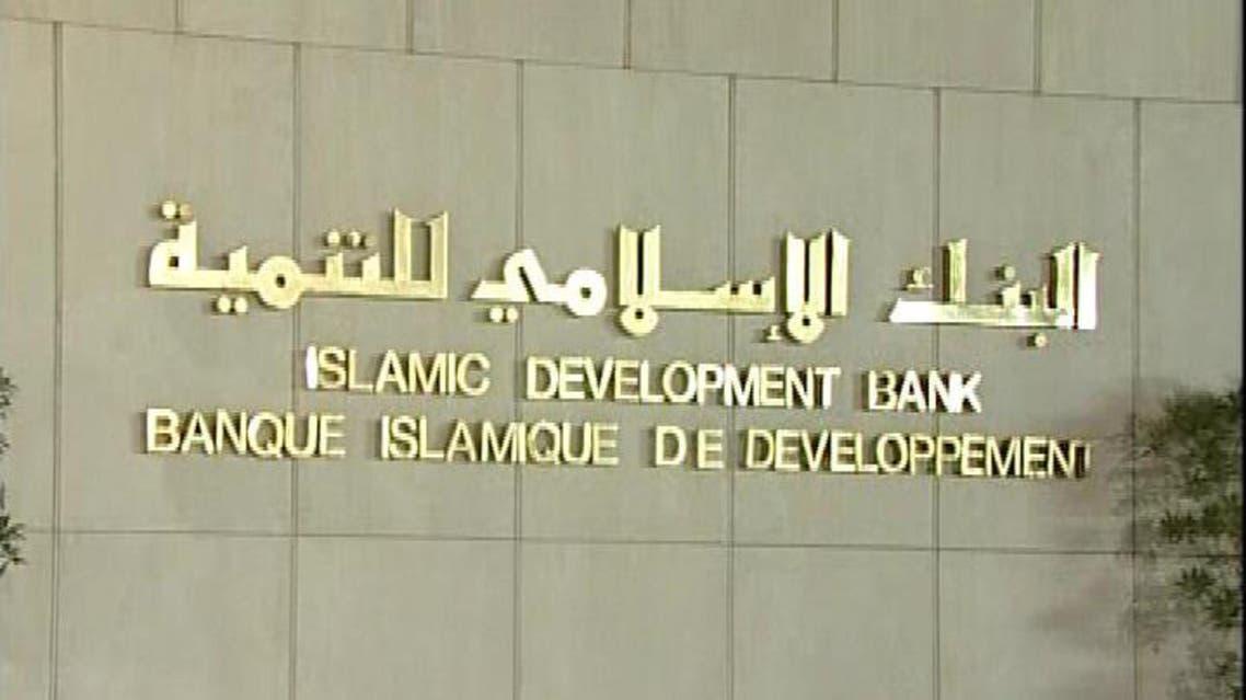 الإسلامي للتنمية