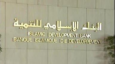 """إعلان أسعار إصدار صكوك """"الإسلامي للتنمية"""""""