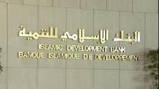 """""""الإسلامي للتنمية"""" يؤكد مواصلته دعم المشاريع بالمغرب"""