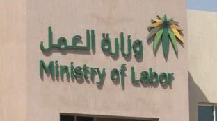 """""""العمل"""" السعودية تنهي استعدادات إطلاق منتدى التنمية"""
