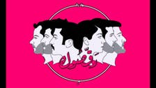 Lebanon's Mashrou' Leila will hold their first conference in Alexandria