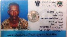 """""""الثوري الإيراني"""" يدرب الأمن السوداني ومتشددين صوماليين"""