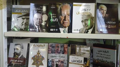 الجزائر تتراجع عن سحب مذكرات قادة إسرائيل بمعرض الكتاب