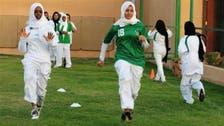 فتيات سعوديات يجددن المطالبة بنوادٍ رياضية نسائية