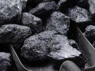 الصين تطمح في تقليص إنتاجها للفحم بـ800 مليون طن