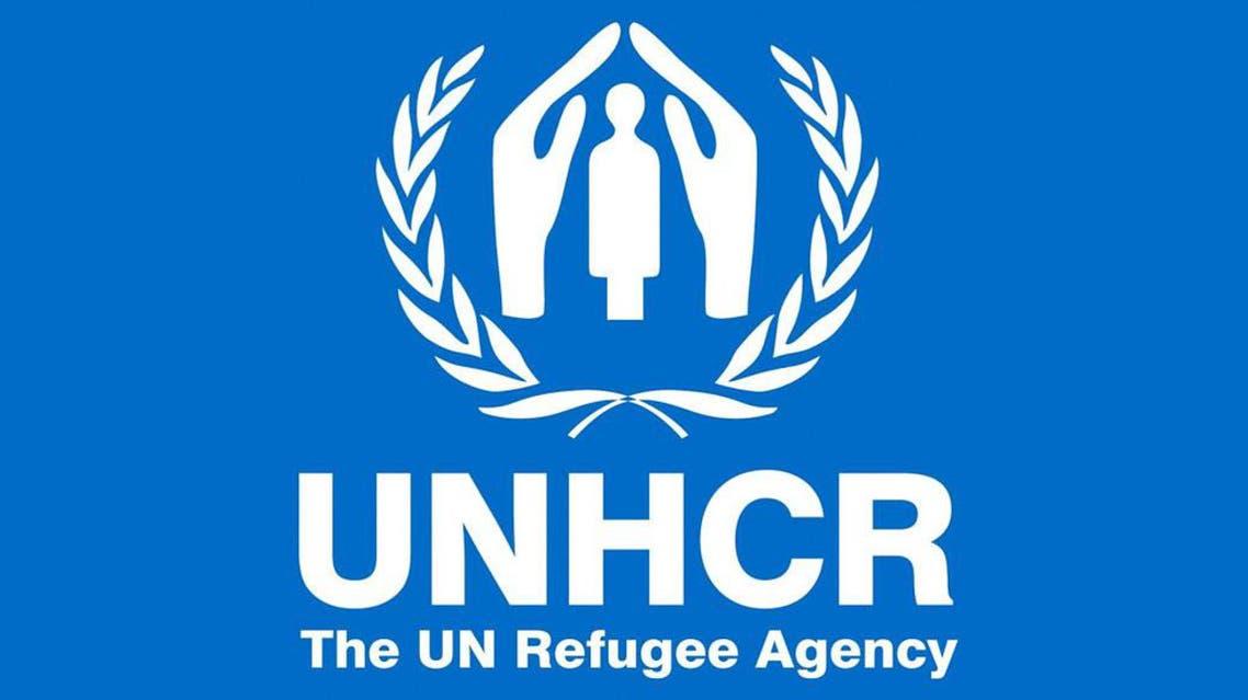 المفوضية العليا للأمم المتحدة للاجئين