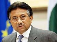باكستان تحاكم الرئيس السابق مشرف بتهمة الخيانة