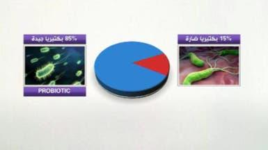 تدني البكتيريا الجيدة بجسم الإنسان يسبب 170 مشكلة صحية