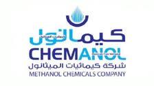 كيمانول تعيد هيكلة قرض بـ 245 مليون ريال مع الصندوق الصناعي