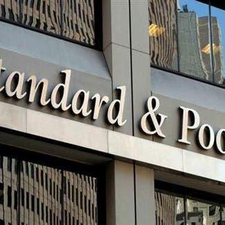 ستاندرد آند بورز: النمو العالمي المتوقع 0.7% هذا العام