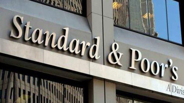 ستاندرد آند بورز: الأسواق الناشئة ستتحمل العبء الأكبر لخفض التصنيفات