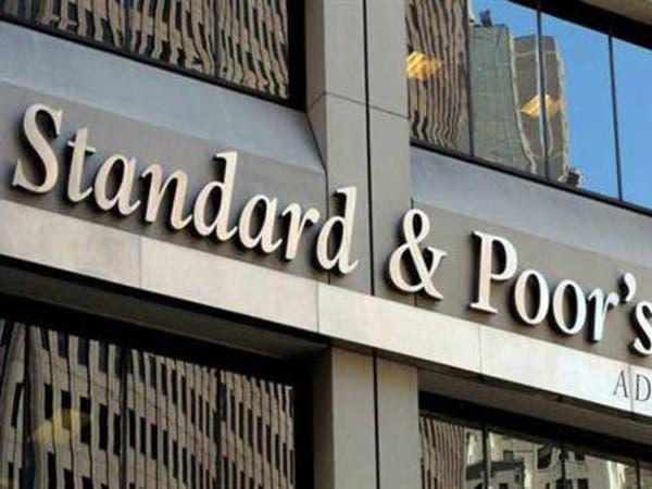 """""""ستاندرد آند بورز"""" تخفض تصنيف 5 بنوك سعودية"""