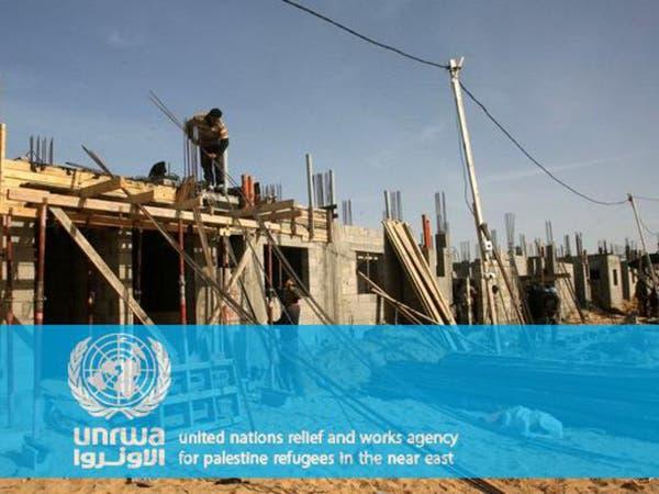 الأونروا توقف مشاريع البناء في غزة بسبب قيود إسرائيل
