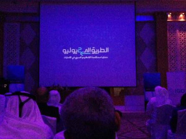 """""""العربية"""" تحصل على وثائقي """"التنظيم السري"""" في الإمارات"""