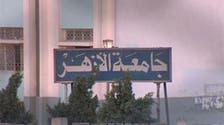 جامعة الأزهر تدين أحداث العنف بالمدينة الجامعية