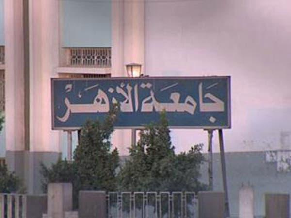 الأزهر: #السعودية نفذت حكم الله بحق الإرهابيين
