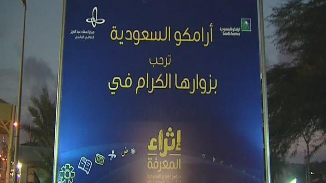 THUMBNAIL_ برنامج أرامكو السعودية للإثراء المعرفي