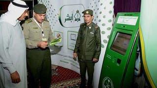 الجوازات: إصدار جواز السفر السعودي عن طريق
