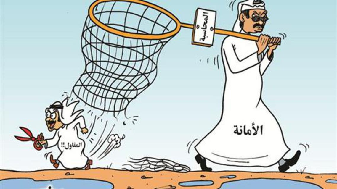 Caricature saudi 21-11
