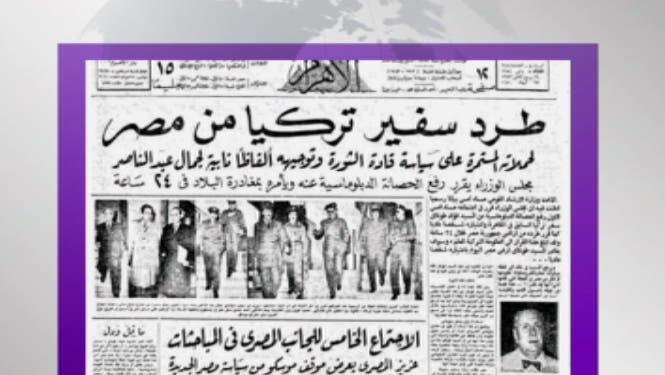 جريدة الأهرام - طرد السفير التركي