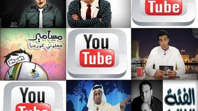 """نجوم """"يوتيوب"""" بالسعودية يتنافسون على الإعلانات التجارية"""