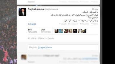 راغب علامة يعلنها صراحة: زعيمي هو محمد بن راشد