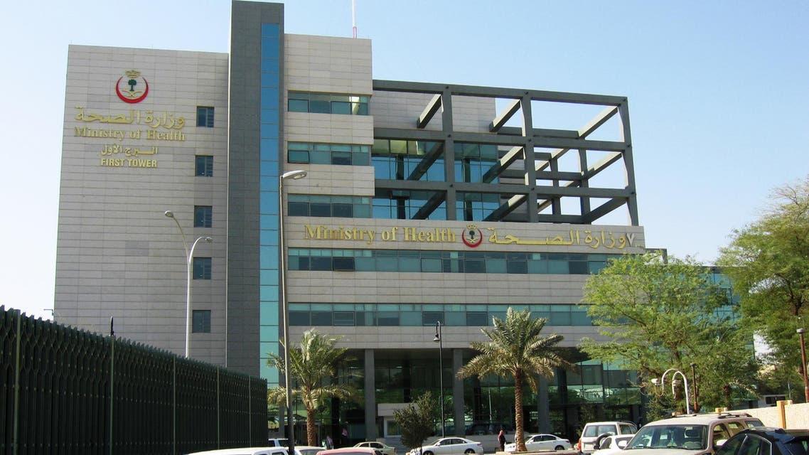 مبنى وزارة الصحة في السعودية