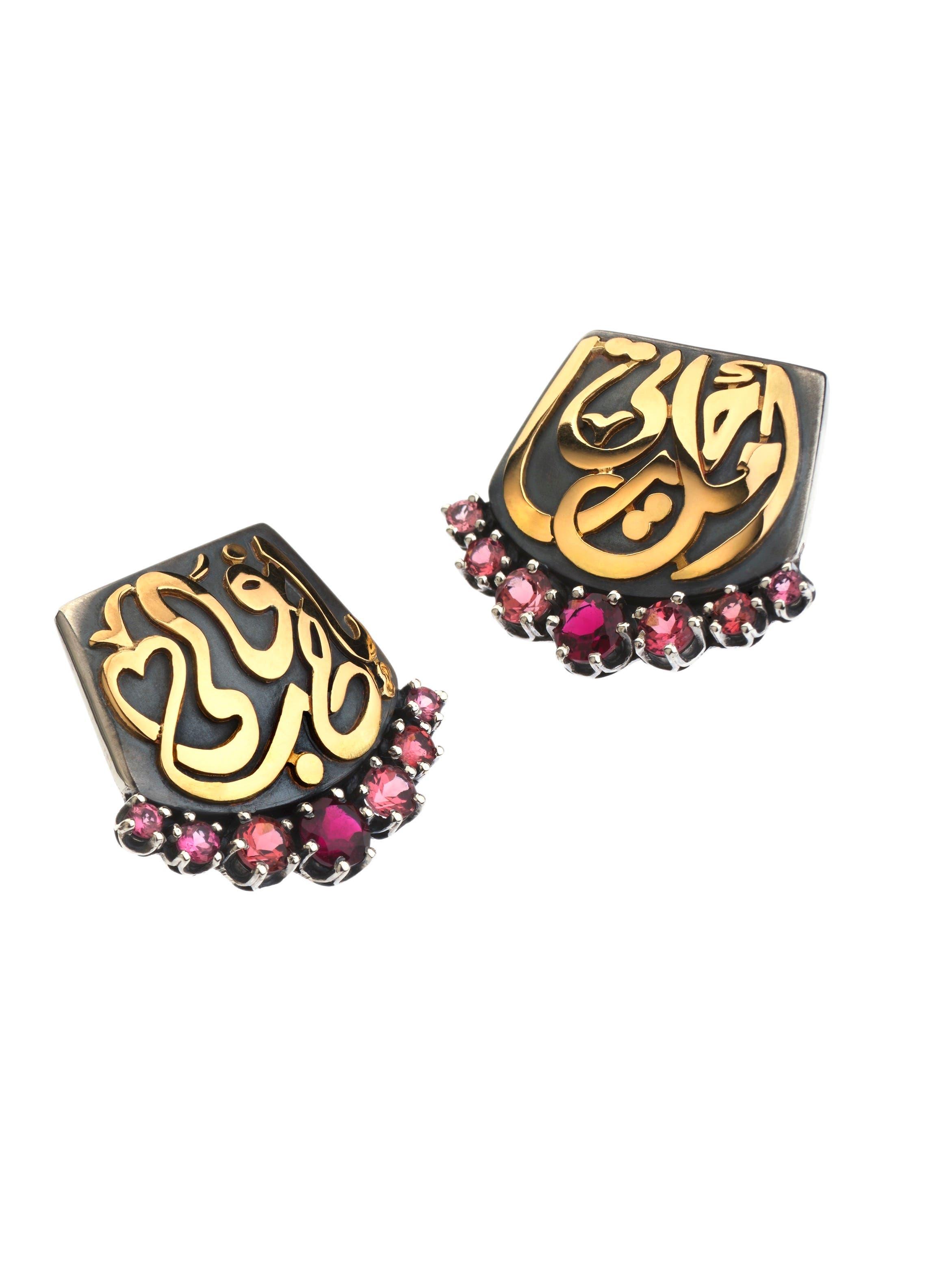 Azza Fahmy 'Suma' collection
