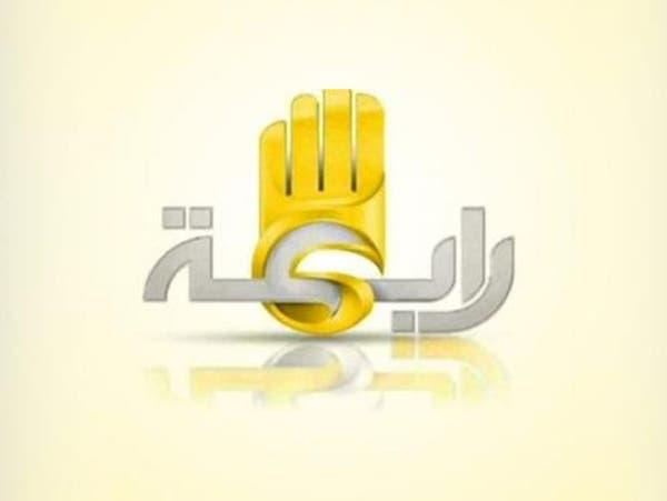 """""""رابعة"""".. قناة إخوان مصر تطلق بثها من اسطنبول"""