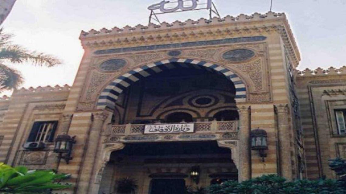 وزارة الأوقاف المصرية