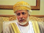 عُمان: لن نقف ضد قيام الاتحاد الخليجي ولن نكون جزءا منه