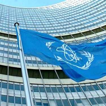 الوكالة الدولية للطاقة تبحث رفع إيران تخصيب اليورانيوم