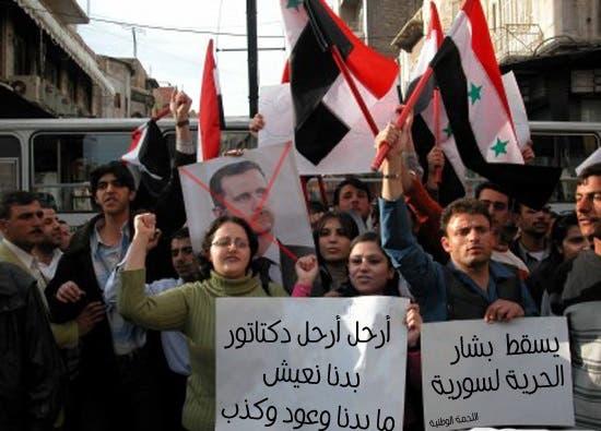 أول مظاهرة بدأت في 15 مارس/ آذار 2013 بدرعا
