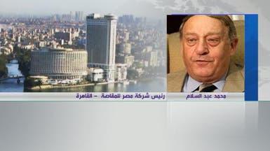 مصر للمقاصة: 56 مليون جنيه من الضرائب سترد للمستثمرين