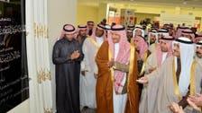 افتتاح كلية لورييت العالمية للسياحة والفندقة في الرياض