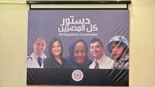 """مراسل بريطاني يكشف: وجوه أجنبية بـ""""دستور كل المصريين"""""""