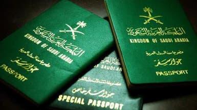 الحكومة السعودية تتحمل 50% من رسوم جوازات سفر مواطنيها