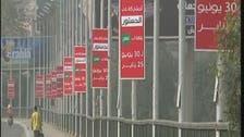 جماعة الإخوان في مصر تعلن مقاطعة الاستفتاء على الدستور