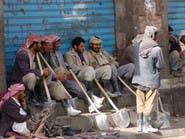 8 ملايين يمني قذفت بهم الميليشيات إلى رصيف البطالة