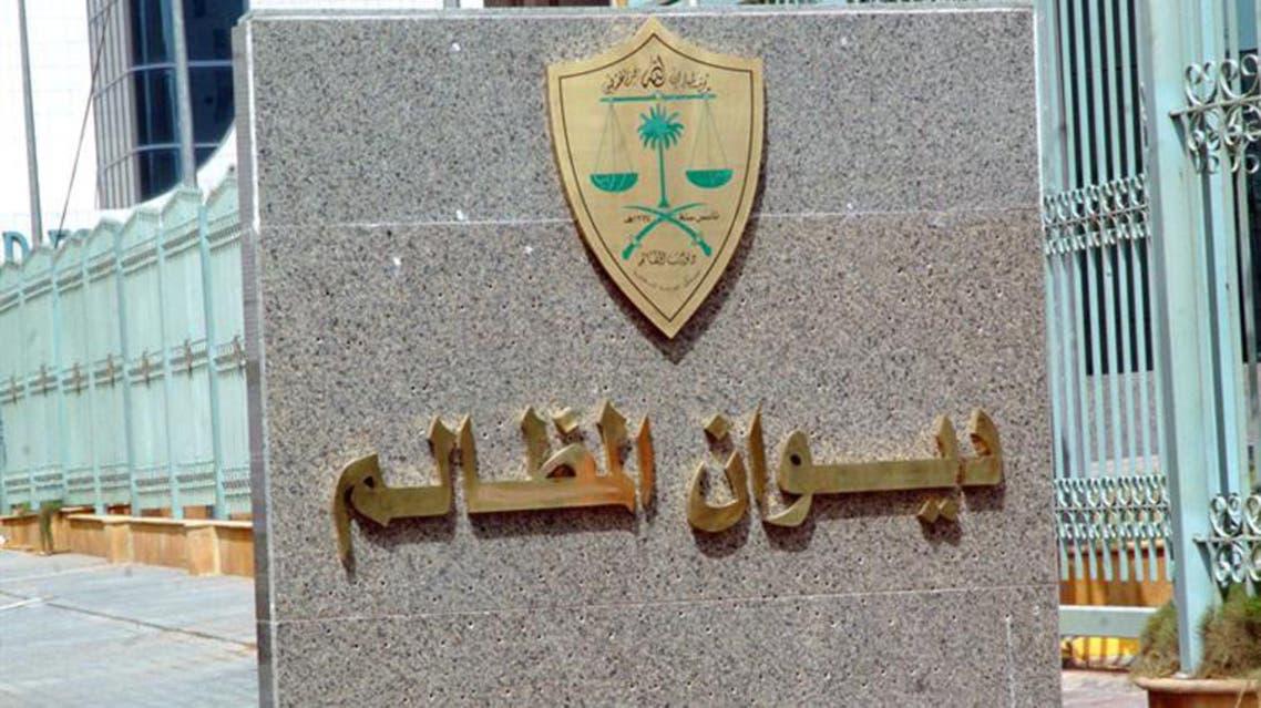 ديوان المظالم في السعودية