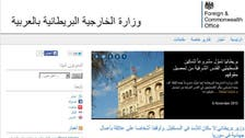British foreign office launches new Arabic website