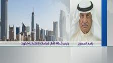 خبير: بيع الكويت أسهماً حكومية بخصم يعد ضربة للبورصة