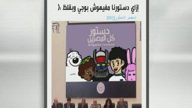 أخطاء الملصق الترويجي للدستور تثير سخرية المصريين