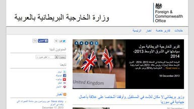 الخارجية البريطانية تطلق موقعاً بالعربية على الإنترنت